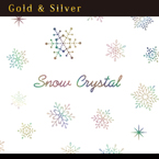 Snow Crystal レインボー